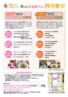 20140704_obanzai-kyoshitsu.jpg