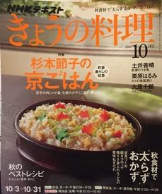 きょうの料理10月号.jpg