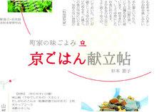 http://www.kyoto-obanzai.jp/blog/assets_c/2017/05/kyoutoshinbun_sumple-thumb-230x158-916.jpg