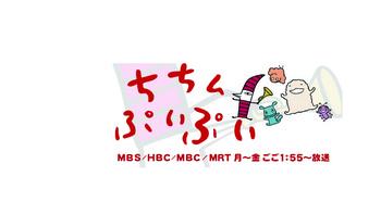 ちちんぷいぷいロゴ.jpg