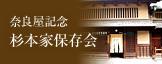 奈良屋記念杉本家保存会