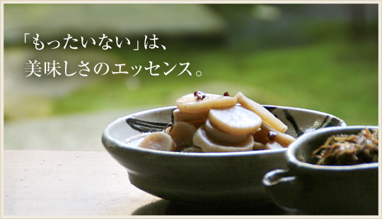 「もったいない」は、美味しさのエッセンス。