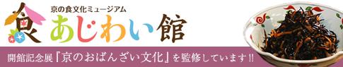 京の食文化ミュージアム「あじわい館」