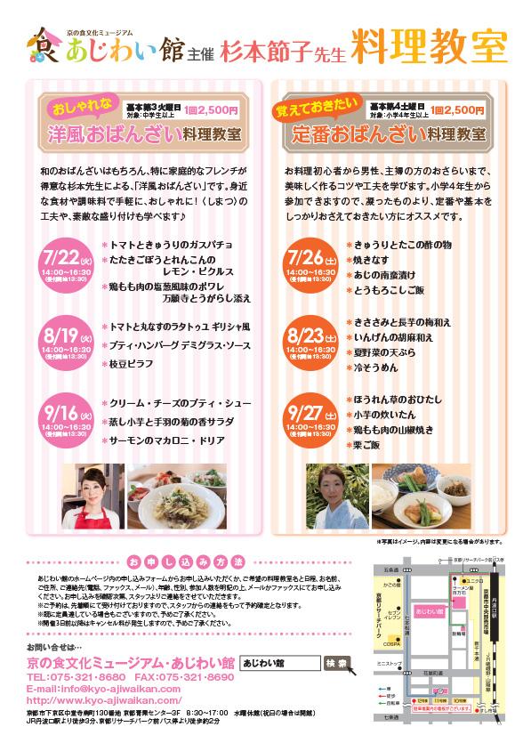http://www.kyoto-obanzai.jp/blog/upimages/2014/07/20140704_obanzai-kyoshitsu.jpg
