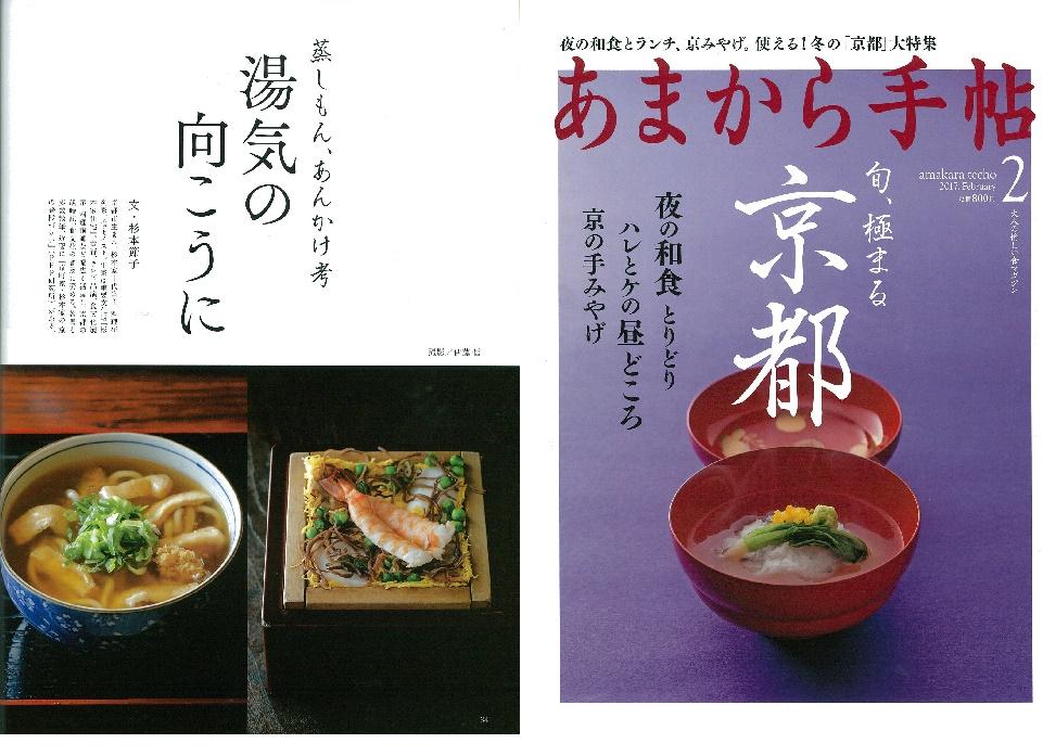 http://www.kyoto-obanzai.jp/blog/upimages/2017/01/amakara.jpg