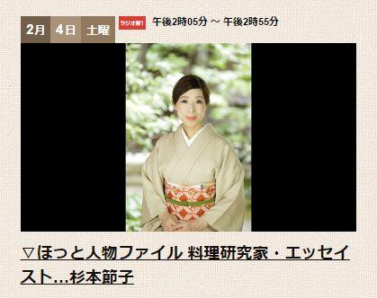 http://www.kyoto-obanzai.jp/blog/upimages/2017/02/radio0204.JPG