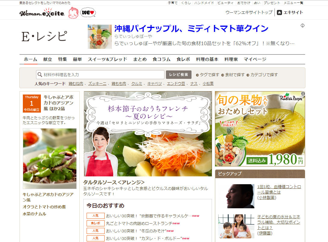 http://www.kyoto-obanzai.jp/blog/upimages/2017/06/EreshipiPC.jpg