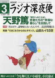 http://www.kyoto-obanzai.jp/blog/upimages/2019/03/raziosinnyabinn201903.jpg