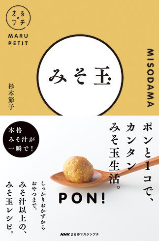 http://www.kyoto-obanzai.jp/blog/upimages/2019/09/marupetit_misodama_72dpi.jpg