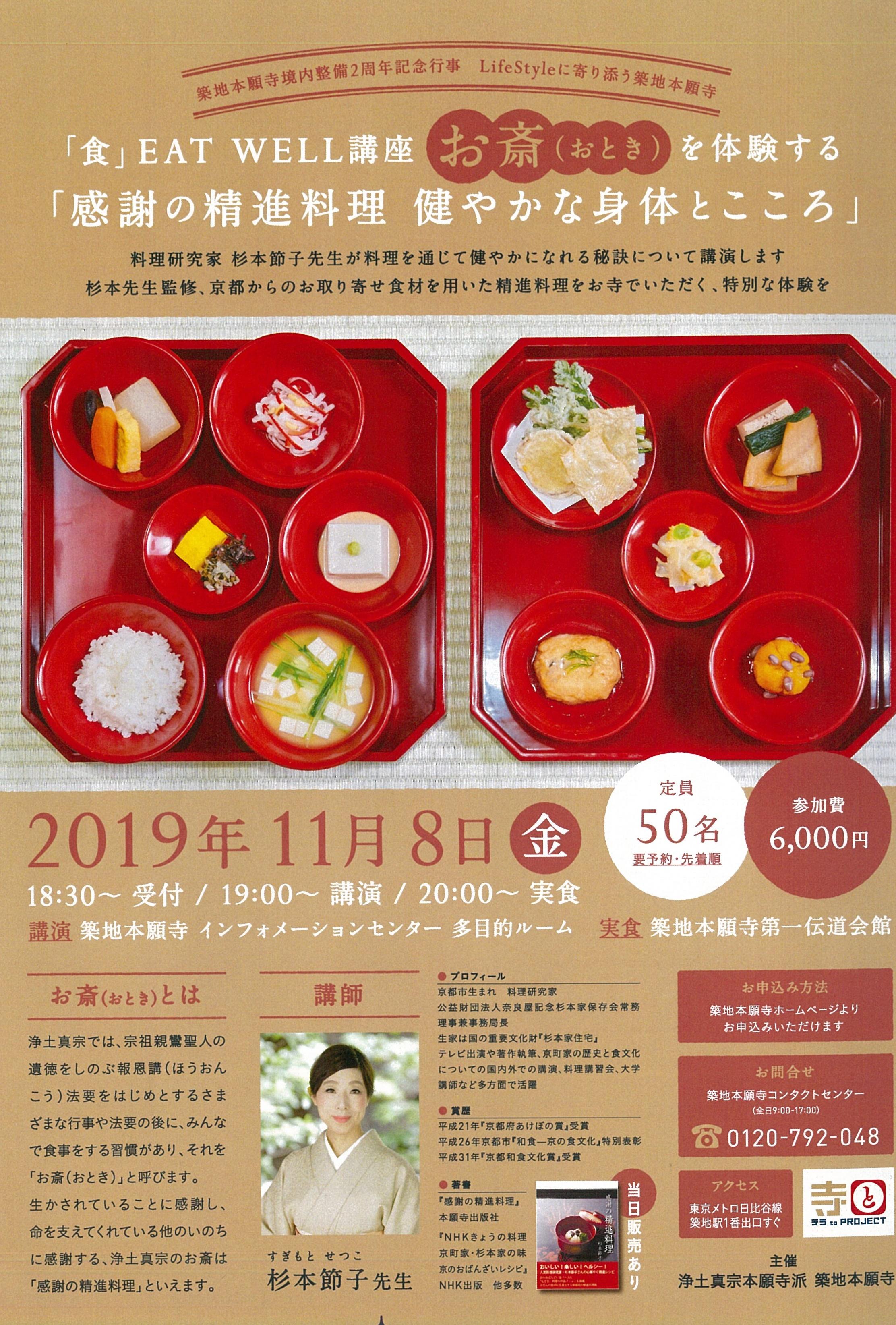 http://www.kyoto-obanzai.jp/blog/upimages/2019/10/20191016161955-0001.jpg